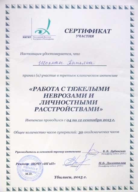 shohman-sertifikat-1