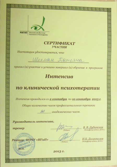 shohman-sertifikat-2