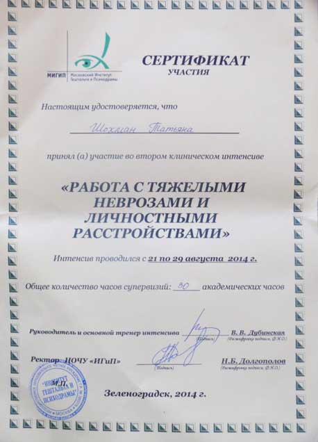 shohman-sertifikat-3