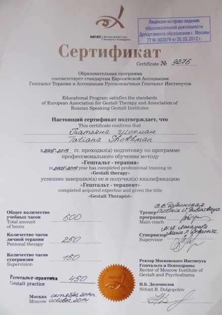 shohman-sertifikat-5