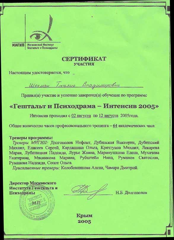 shohman-sertifikat-6